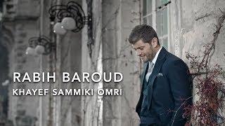 getlinkyoutube.com-Rabih Baroud khayef Sammiki Omri ربيع بارود خايف سميكي عمري