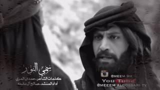 getlinkyoutube.com-شيلة سمي النور كلمات الشاعر حمدان المري واداء المنشد صالح آل مانعه