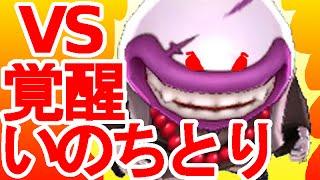 getlinkyoutube.com-妖怪ウォッチバスターズ 赤猫団#39 最強!? 鬼食った極いのちとりと対決!