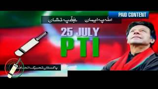 PTI tv ad for election 2018 | rahat fateh ali khan Pti song Ballay pay Nishan for election 2018