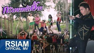 getlinkyoutube.com-กะเทยหน้าฮ้าน : แมน มณีวรรณ อาร์ สยาม [Official MV] หมอลำตลาดแตก