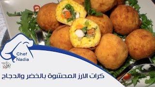 getlinkyoutube.com-كرات الارز المحشوة بالخضر والدجاج الشيف نادية   Boules de riz farcies aux légumes et poulet
