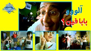 getlinkyoutube.com-Free Baby - Baba Fein (Official Music Video) | (فري بيبي - بابا فين (فيديو كليب