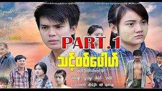 getlinkyoutube.com-Poe Karen Movie Thont Wor Puu Part (1)