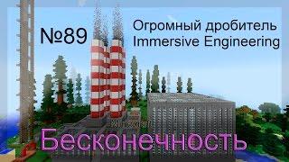 getlinkyoutube.com-Minecraft Бесконечность №89 Огромный дробитель  (Immersive Engineering)