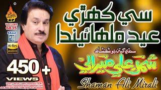 Jan Khaan Jiyare Yaar Juda Hoonda Shaman Ali Mirali