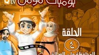 getlinkyoutube.com-كرتون للاطفال: يوميات مؤمن الحلقة الرابعة ( المحافظة على الصلاة )