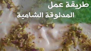 getlinkyoutube.com-الحلقة 144: طريقة عمل المدلوقة الشامية الأصلية بالفستق الحلبي