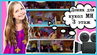 getlinkyoutube.com-Мой домик для кукол Монстер Хай/ Monster High 3 этаж