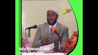 getlinkyoutube.com-ያጁጅ ወማጁጅ | Yajuj Wemajuj | Full ~ Ustaz Yasin Nuru - ኡስታዝ ያሲን ኑሩ