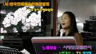 사랑도모르면서/류기진(노래강사/박선영)한국연예협회,노래교실