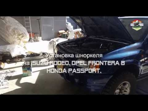 Установка шноркеля. Snorkel Isuzu Rodeo, Honda Passport, Opel Frontera B,