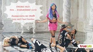 """getlinkyoutube.com-Strong!! """"Waii!"""" กับบรรยากาศการถ่าย MV ซิงเกิ้ลใหม่ ชีวิตดี๊ดี Feat. Timethai"""