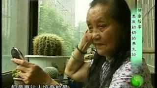 getlinkyoutube.com-中华医药 中华医药 2010年 第51期 黑发奶奶的养生经