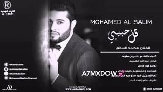 getlinkyoutube.com-محمد السالم - ( قل حبيبي ) مسرعه جديد