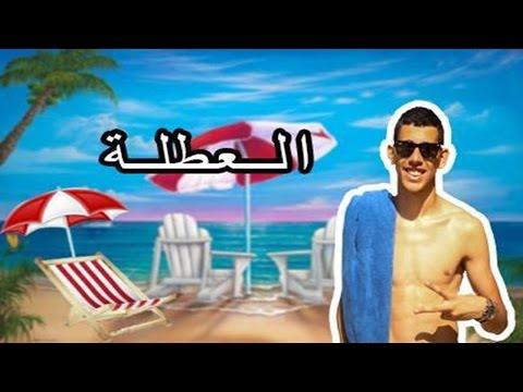 العطلة في الجزائر -  مشاركة محمد هجرسي في مسابقة اليوتيوبرز (3) vacance en algerie