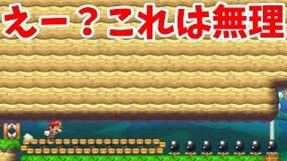 getlinkyoutube.com-【マリオメーカー 実況】超絶鬼畜?ほーん!