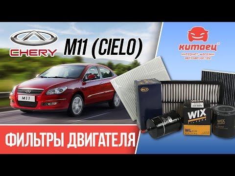 Обзор фильтров Chery (Чери) М11 | kitaec.ua