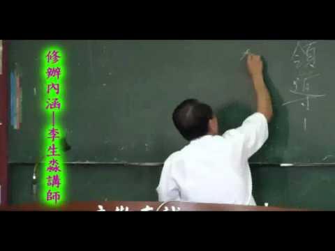 修道內涵 李生淼 (20120902)