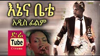 getlinkyoutube.com-Enena Bete - New Amharic Full Movie from DireTube Cinema