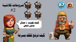 getlinkyoutube.com-شروحات كلاشية # 2 # كيف تجيب 4 عمال بدون شحن + كيف ترفع لفلك بسرعة (شرح جميع المهمات)clash of clans