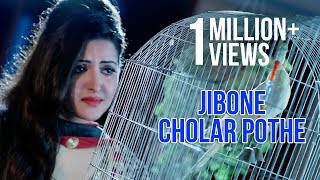 getlinkyoutube.com-Jibone Cholar Pothe (Full Video) | Shakib Khan | Pori Moni | Dhoomketu Bengali Movie 2016
