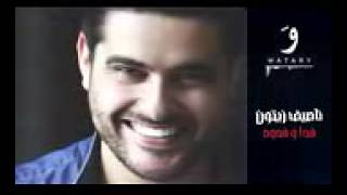 Nassif Zeytoun   Adda W Edoud Lyric Video   ناصيف زيتون   قدا وقدود