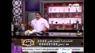 getlinkyoutube.com-بسكويت النشادر - الغريبة - صينية لازانيا بصوص الجبنة - الشيف محمد فوزي