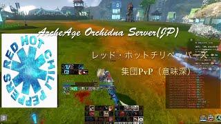 getlinkyoutube.com-ArcheAge O鯖 PvP レッドホットチリペッパーズ 集団PvP(意味深)