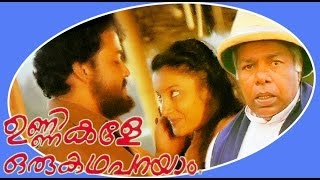getlinkyoutube.com-Unnikale Oru Kadha Parayam | Malayalam Superhit Full Movie | Mohanlal & Karthika