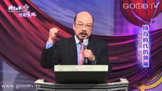 getlinkyoutube.com-禱告大軍迎接復興2013-11-27~成為時代的領袖