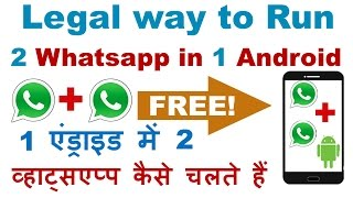 getlinkyoutube.com-How to Use 2 Whatsapp Account in one Android Without Root In Hindi/Urdu