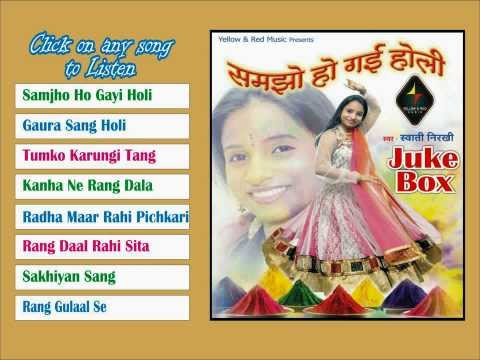SAMJHO HO GAYI HOLI - JukeBox