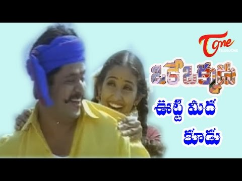 Oke Okkadu - Utti Meeda Koodu - Telugu HD Video Songs