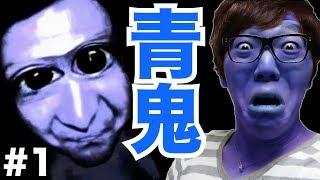 getlinkyoutube.com-【ホラーゲーム】青鬼を実況プレイ!Part1 - ヒカキンゲームズ(HikakinGames)