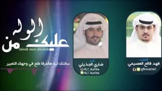getlinkyoutube.com-شيلة عليك من الوله || كلمات فهد فالح العصيمي || اداء ضاري الجذيلي || 2016