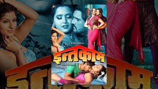 Intqaam - इन्तक़ाम -  Khesari Lal - Kajal Raghwani - Super Hit Full Bhojpuri Movie 2016