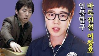 getlinkyoutube.com-바둑전설 이창호 인물탐구ㅣ프로연우(바둑 프로기사_ProYeonwoo)