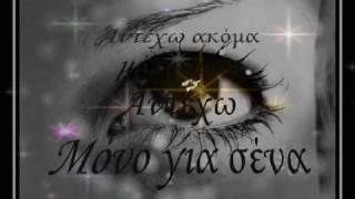 getlinkyoutube.com-Αντέχω ακόμα μάτια μου!! Βασίλης Παπακωνσταντίνου