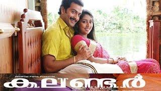 getlinkyoutube.com-Calendar - 2009 Malayalam Full Movie | Prithviraj | Navya Nair | Online Malayalam Movies