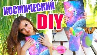 getlinkyoutube.com-Космический DIY Канцелярия Своими Руками