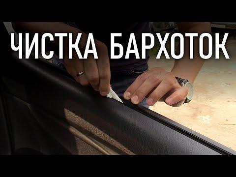 Как почистить бархотки не снимая уплотнитель стекла двери   Бонусы под видео