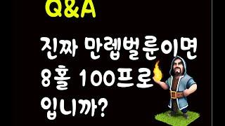 getlinkyoutube.com-[q&a]진짜 만렙벌룬은 8홀100프로 맞아요?(클랜전 공략)(can max balloons really 3star th8 100%?) - 풍미 클래시오브클랜 (클랜전 공략)