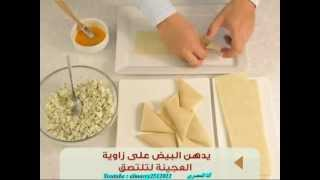 getlinkyoutube.com-طريقة عمل سمبوسك بالجبنة