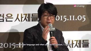 Showbiz Korea-the press conference of ″The Priests″ (영화 <검은 사제들> 제작발표)