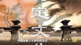 getlinkyoutube.com-《笑談風雲》之《秦皇漢武》第一集片花 【受命於天】XTFY2 EP01 Highlight