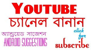 getlinkyoutube.com-কিভাবে ইউটিউব চ্যানেল তৈরি করবেন How to create youtube channel