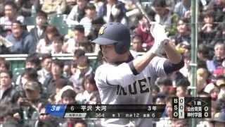 getlinkyoutube.com-【プロ注!】平沢 大河(仙台育英)第87回 選抜高校野球大会の映像