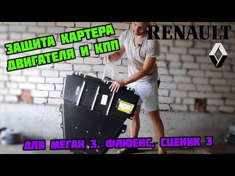 Защита картера двигателя Renault Megane 3, Fluence и Scenic 3