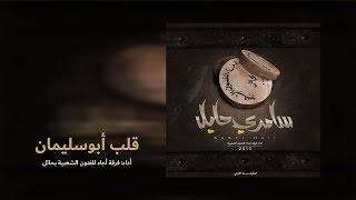 قلب أبوسليمان وقادي - ألبوم سامري حايل 2010